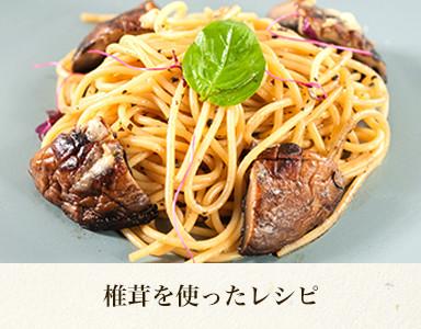 椎茸を使ったレシピ